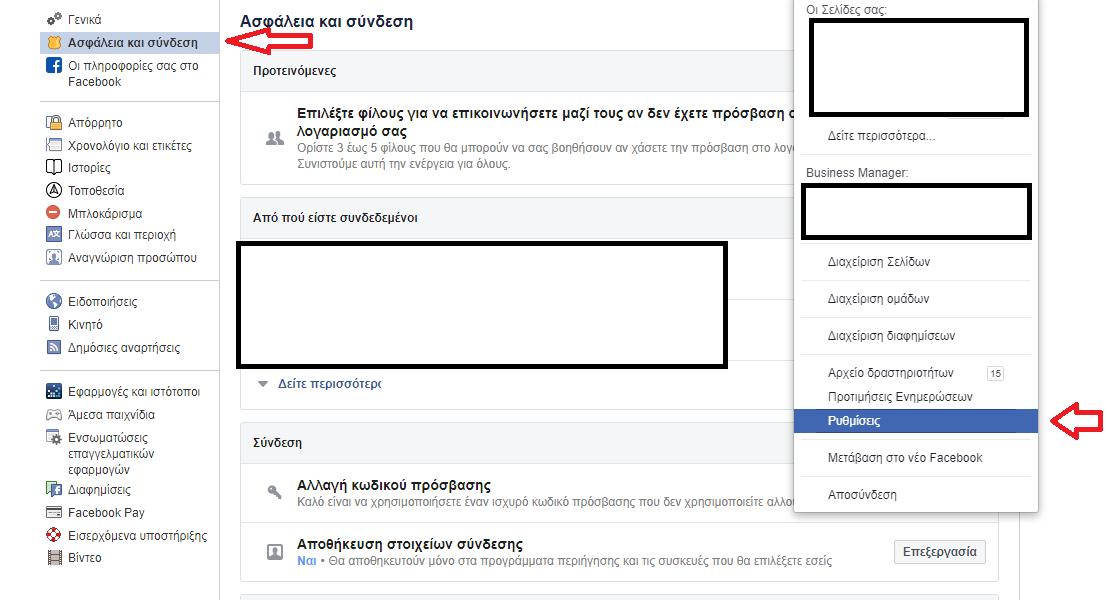αλλαγη κωδικου στο facebook12